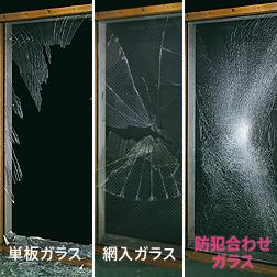 ショットバックによるガラス別破壊試験