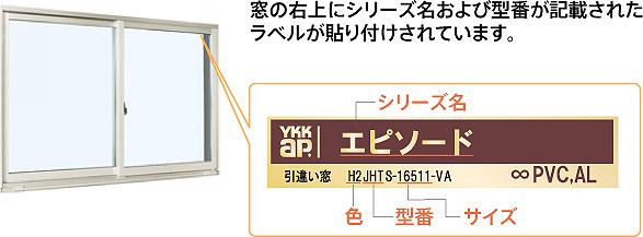 窓・網戸の商品名/型番の確認方法